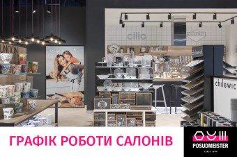 Графік роботи салонів POSUDMEISTER до 30.11